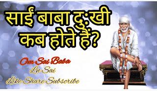 Sai Baba Updesh In Hindi    Motivational Video    Ln Sai