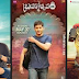 Telugu Tollywood Movies Hit Or Flop Report Card, 2016, Total Collections.