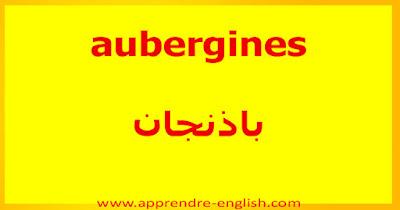 aubergines    باذنجان