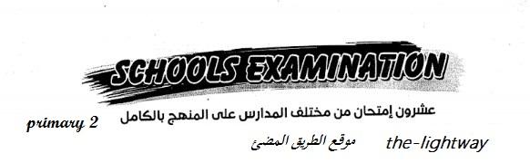 تجميع إمتحانات اللغة الانجليزية للصف الثانى الابتدائى الفصل الدراسى الثانى