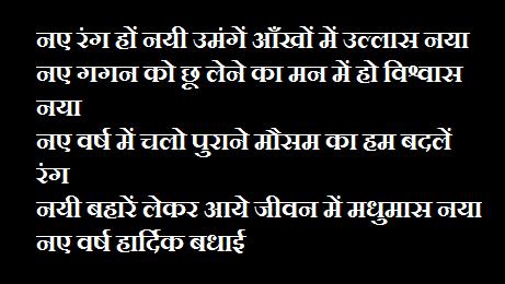Happy New Year 2022 Shayari in Hindi || 2022 नए साल की शायरी हिन्दी में || नए साल की शायरी