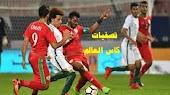 تفاصيل وموعد مباراة عمان والسعودية القادمة في تصفيات كأس العالم 2022