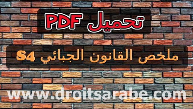 تحميل PDF  ملخص القانون الجبائي ( الضريبة ) السداسي الرابع S4