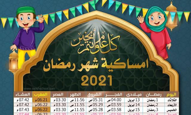 امسكاية رمضان 2021 في ستوكهولم السويد - رمضان 1442 هـ  يبدأ الثلاثاء 13 أبريل 2021