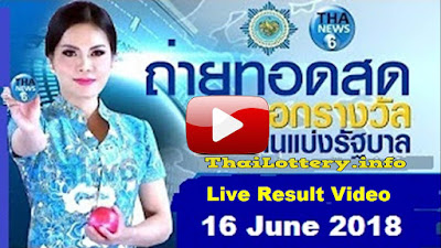 Thailand Lottery Result 16 June 2018 Live Streaming Online