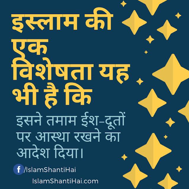 इस्लाम ने तमाम ईश-दूतों पर आस्था रखने का आदेश दिया। इस्लाम की विशेषताएं | इस्लामिक कोट्स स्टेटस इन हिंदी | Quotes Status in Hindi Images by Ummat-e-Nabi.com