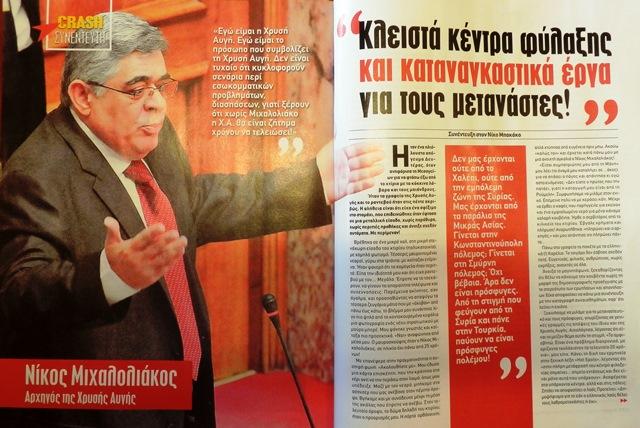Συνέντευξη Ν. Γ. Μιχαλολιάκου στο Crash: Εμείς οι Χρυσαυγίτες εμπνεόμαστε μόνο από την Πίστη προς την Πατρίδα!