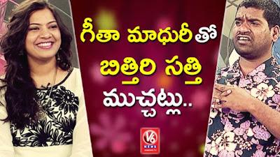 Weekend Teenmaar Spl: Bithiri Sathi Funny Chit Chat With Singer Geetha Madhuri