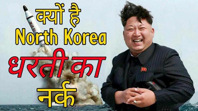 Rules of north korea