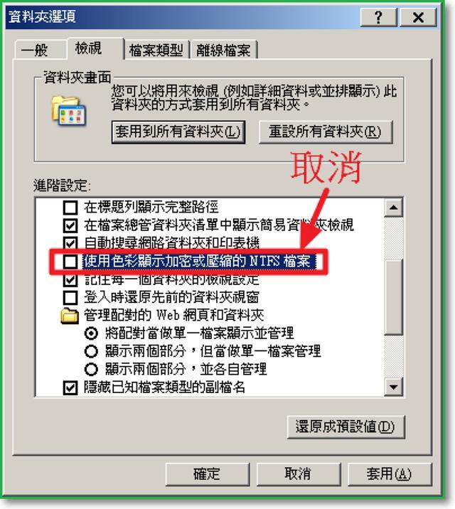 電腦中檔案和資料匣名稱變藍色 step2