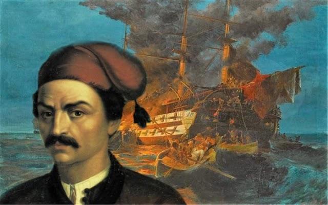Πως ο μπουρλοτιέρης Κωνσταντίνος Κανάρης πυρπόλησε την τουρκική ναυαρχίδα στις 07/06/1822