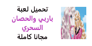 Barbie Horse