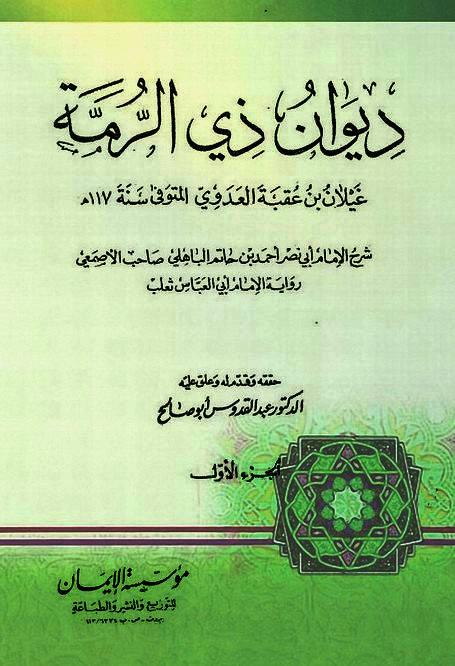 تحميل ديوان عدي بن زيد العبادي pdf