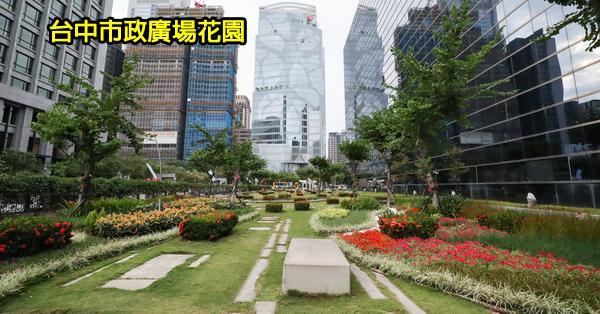 台中西屯|台中市政廣場花園|花與綠展覽|花卉雕塑光影主題