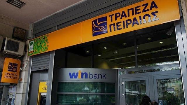 Σε ποιες περιοχές κλείνουν 53 καταστήματα της Τράπεζας Πειραιώς (λίστα)