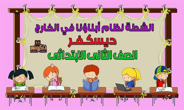 انشطة ديسكفر للصف الثانى الابتدائى نظام تعليم ابناؤنا في الخارج 2019-2020