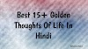 Best 15+ Golden thoughts of life in hindi | गोल्डन कोट्स इन हिंदी | सुविचार इन हिंदी फ़ॉर लाइफ.