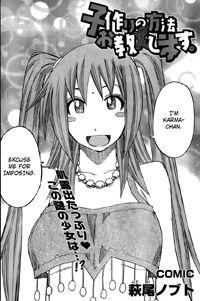 Kotsukuri no Houhou Ooshieshimasu Manga