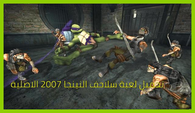 تحميل لعبة tmnt 2007