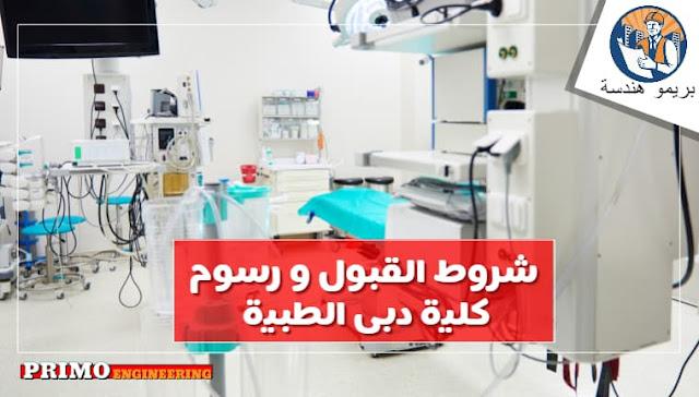 شروط القبول في كلية دبى الطبية للبنات الاماراتية و للطلاب الوافدين ورسوم كلية دبى الطبية للبنات