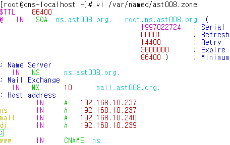 Linux Server - DNS 실습 (4 / 6) : Master/Slave Name Server 생성