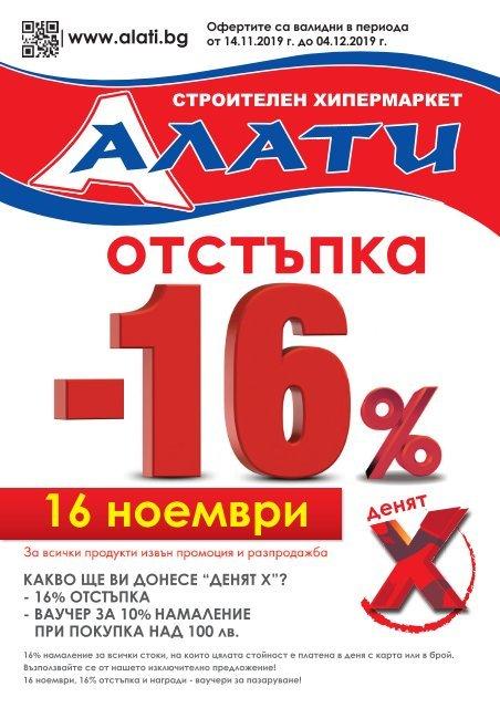 АЛАТИ Каталог - Брошура