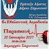 ΑΝΑΚΟΙΝΩΣΗ: 6η Εθελοντική Αιμοδοσία την Παρασκευή 20 Ιανουαρίου 2017 στο Δήμο Σαρωνικού