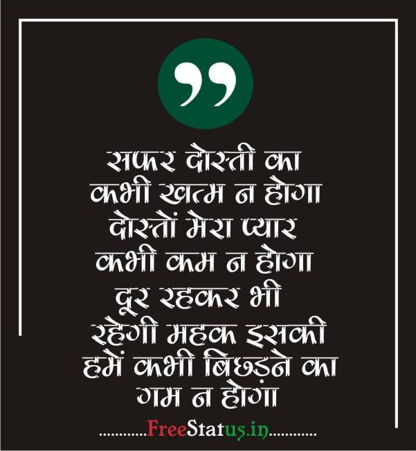 Safar-Dosti-Ka-Kabhi-Khatm-Na-Hoga