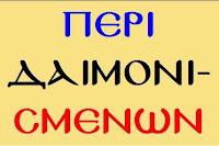 ΔΑΙΜΟΝΙΣΜΕΝΟΙ