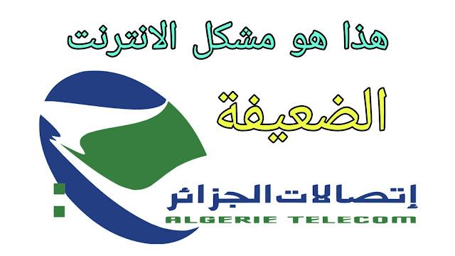 مشكل الانترنت الضعيفة في الجزائر