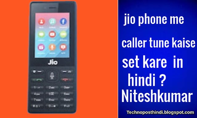 Jio phone me caller tune kaise set kare in hindi ?