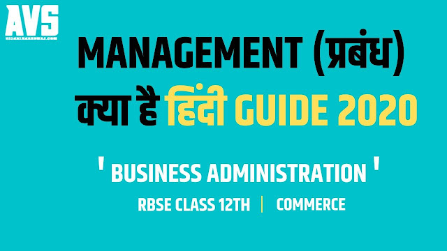 Management Business Administration