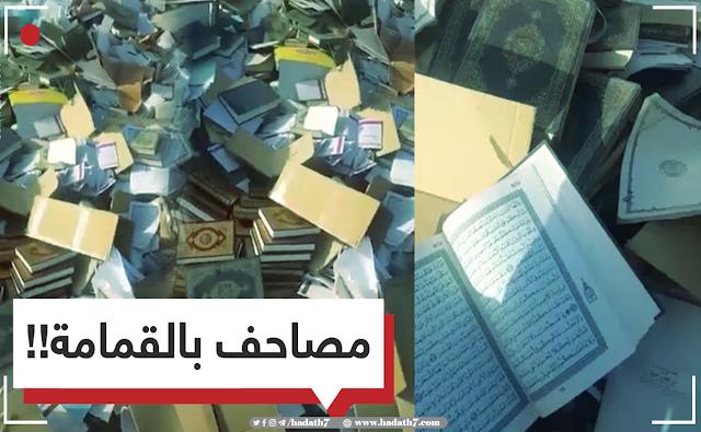 العثور علي مصاحف في منطقة مكب النفايات بالمدينة المنورة يثير جدًلا واسعًا