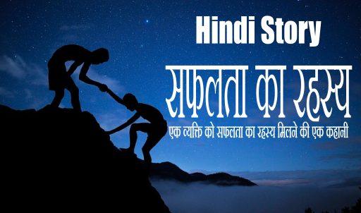 Hindi Story - एक व्यक्ति को सफलता का रहस्य मिलने की एक कहानी