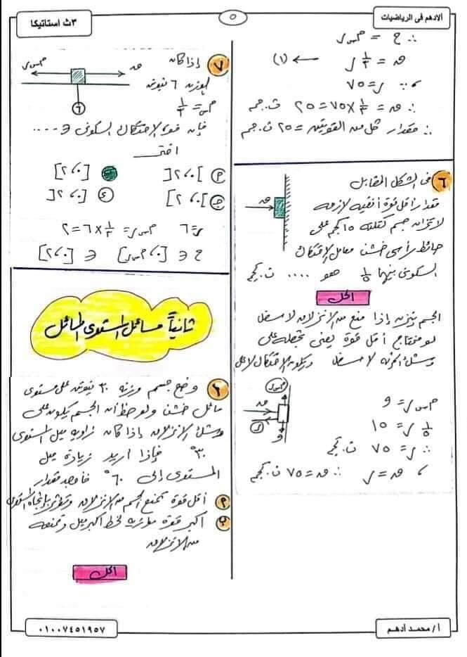 ملخص الاحتكاك - استاتيكا الثانوية العامة في 10 ورقات 5
