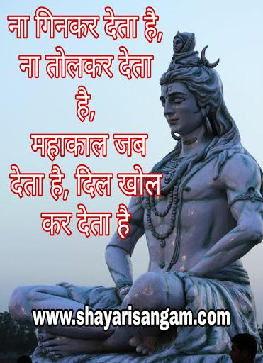 Jai Mahakal, Mahakal Special, Har Har Mahadev, Mahakal WhatsApp status in Hindi