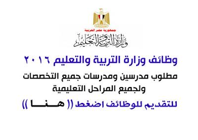 وظائف وزارة التربية والتعليم 2016