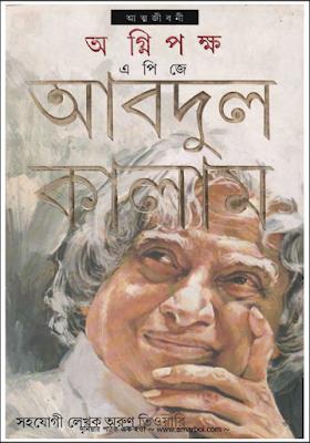 Agni Pakkha (Wings of Fire) by A P J Abdul Kalam pdfbengalibooks.blogspot.com