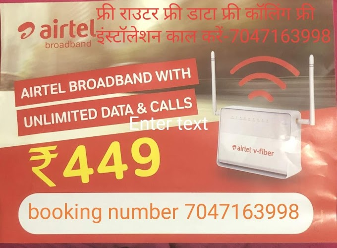 Best internet connection in Raipur, best broadband internet in Raipur, Internet Service Provider Near Me in Raipur ( Airtel, Jio, idea, bsnl)