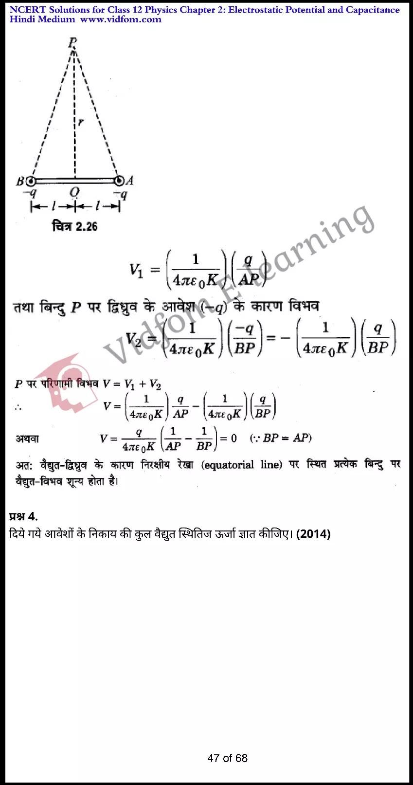 class 12 physics chapter 2 light hindi medium 47