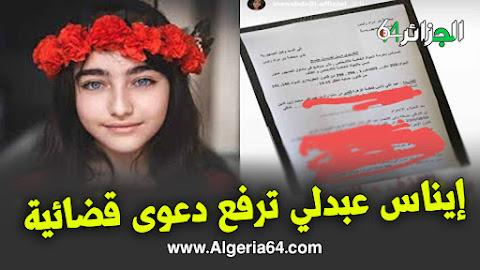 إيناس عبدلي ترفع دعوى قضائية بسبب فيديو ... التفاصيل