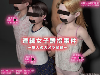 連続女子誘拐事件 犯人のカメラ記録