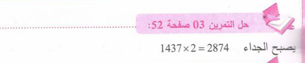 حل تمرين 3 صفحة 52 رياضيات للسنة الأولى متوسط الجيل الثاني