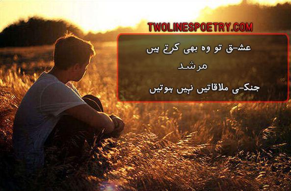 Murshid Poetry In Urdu Text