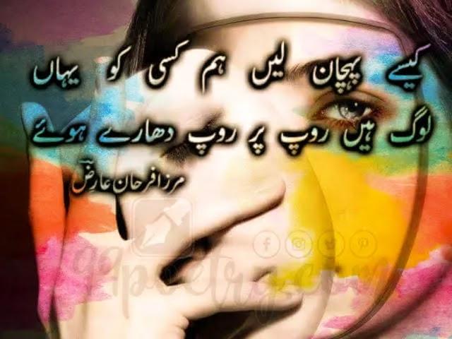 Roop per Roop Dhare hue Log
