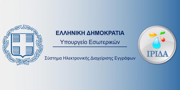 Στο σύστημα ηλεκτρονικής διακίνησης εγγράφων «Ίριδα» η Περιφέρεια Θεσσαλίας