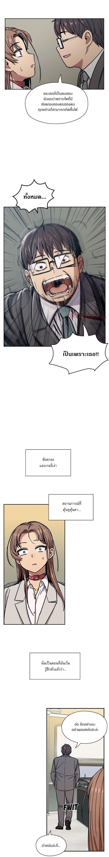 Crime and Punishment - หน้า 11