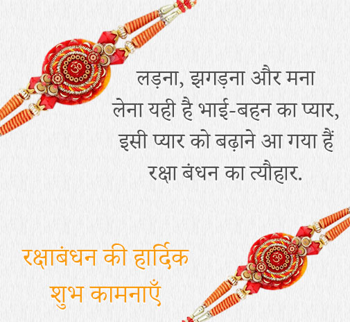 happy raksha bandhan best shayari