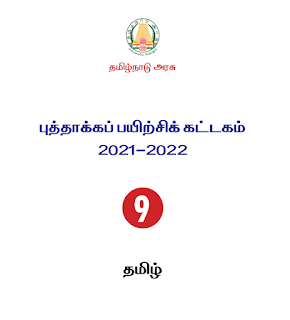 9th Tamil Refresher Course Answer key