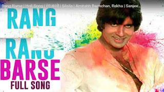 Rang-Barse- Holi-Song-Lyrics-Amitabh-Bachchan- Rekha